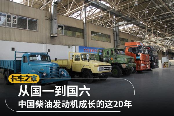 从国一到国六,中国柴油发动机成长的这20年