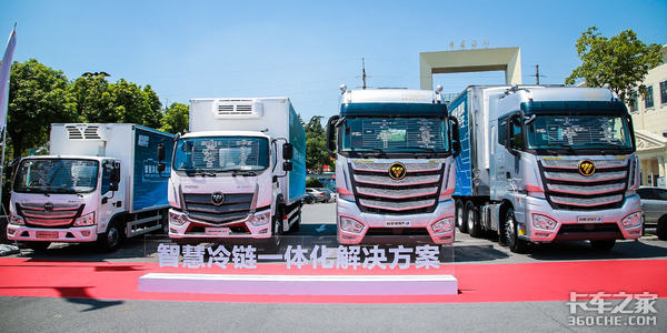 一体化冷链运输解决方案2018中国高效物流卡车公开赛上海站举行