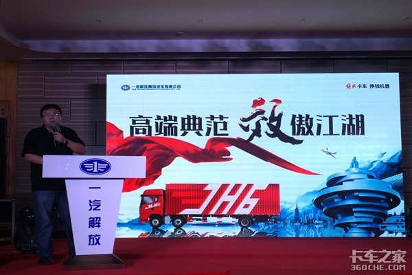 高端典范效傲江湖JH6载货新品登陆上海