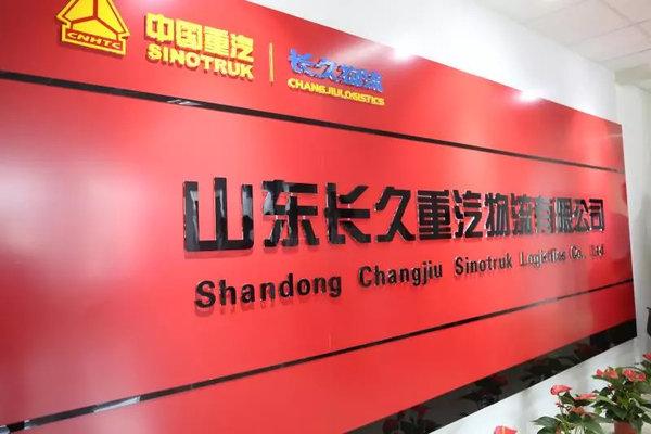 山东长久重汽物流有限公司在济南揭牌落成