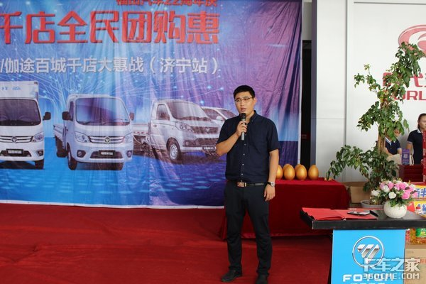 福田汽车22周年庆济宁泰禾百城千店全民团购惠