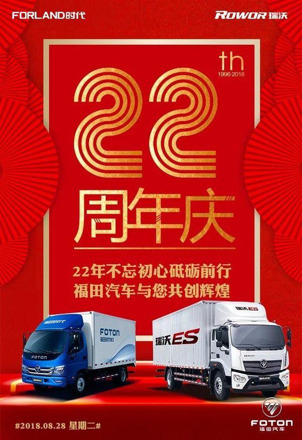 @卡友,福田汽车22周年庆,邀您一同庆生!(文末有福利)