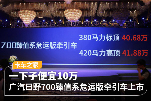 一下子便宜10万广汽日野700臻值系危运版牵引车正式起航