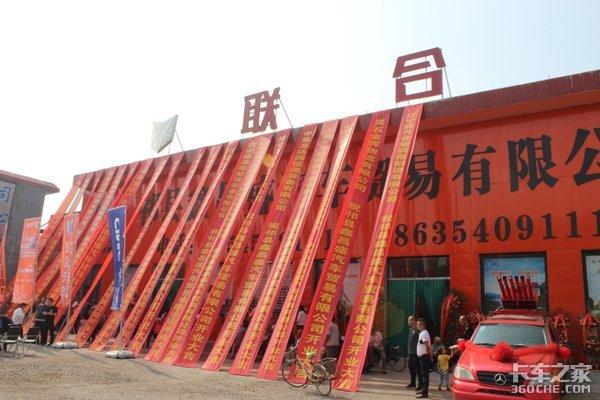 联合卡车2018祁县鑫昌盛4S店开业庆典暨联合卡车运煤车启动仪式