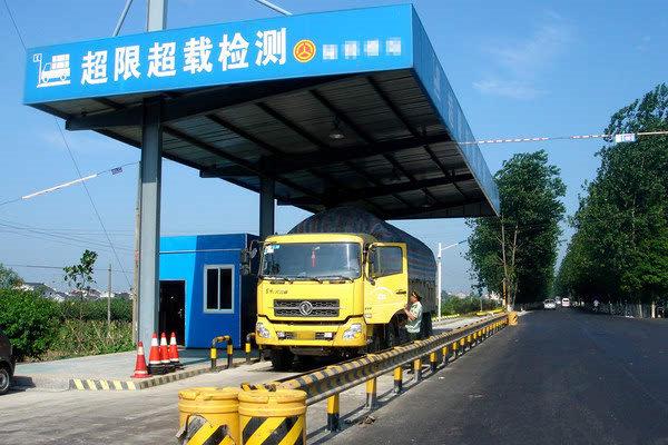 江苏:9月1日起货车超载吊销驾照60天!运输企业可停业30天!