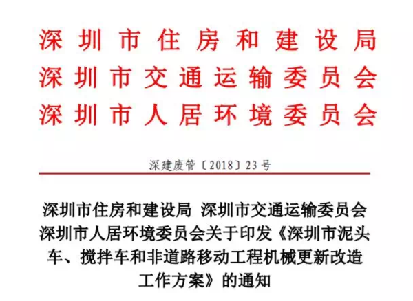 深圳三部门联合发文:明年5月31日前一次性淘汰全部在用燃油泥头车!