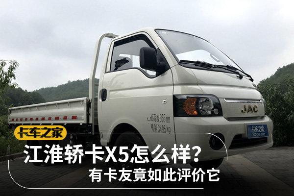 江淮轿卡X5怎么样?有卡友竟如此评价它