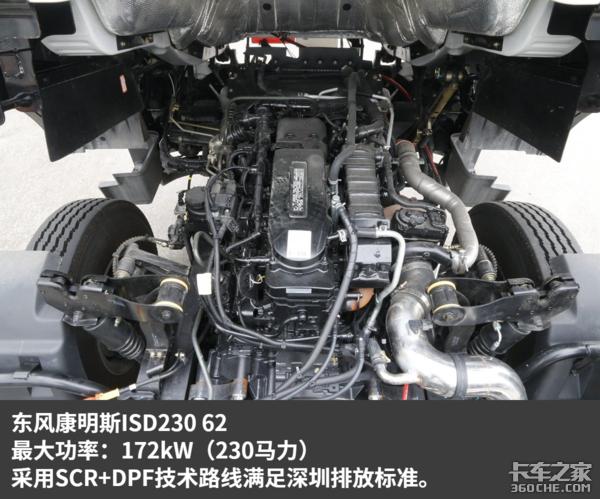 康机230马力还装DPF实拍新天锦4x2载货