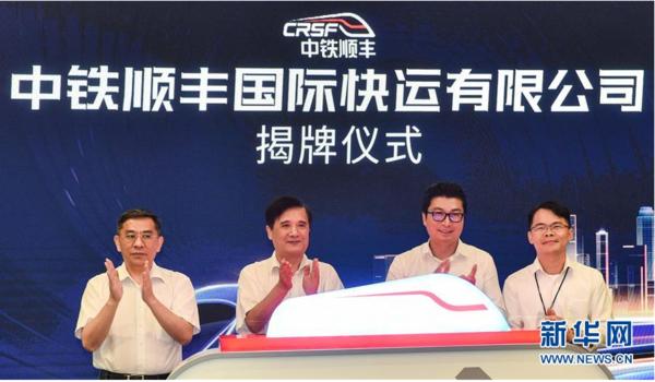 铁路混改又一大动作中铁顺丰国际快运有限公司揭牌成立