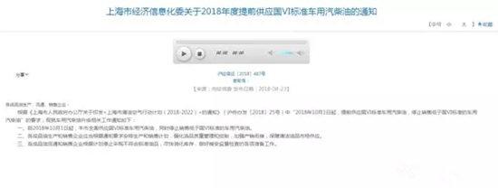 油价要涨!上海10月1起禁售国六以下车用汽柴油