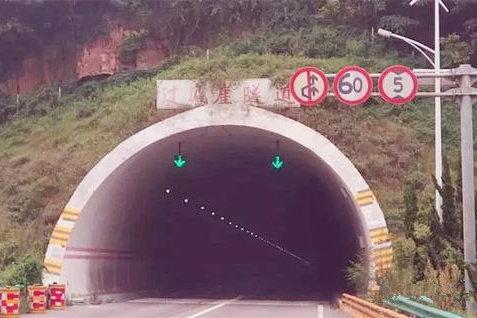 注意了!9月5起二广高速平顶山过风崖隧道施工,单幅双向通行