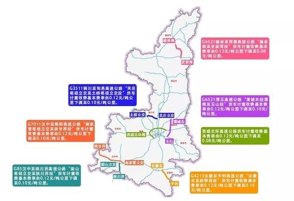 陕西:高速公路收费即将变化9月起试点差异化收费