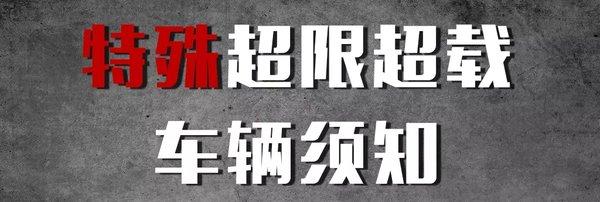 河南9月起实施治超新政源头根治举报有奖治超力度空前加大