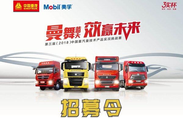 2018中国重汽实况挑战赛