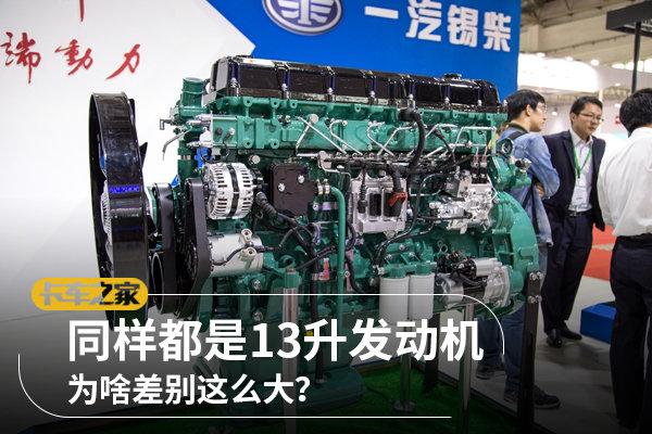 同样都是13升,差别真的很大吗?戏说5款13升柴油发动机