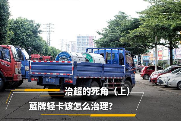 治超的死角(上)蓝牌轻卡该怎么治理?