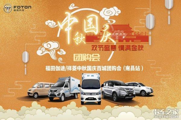 爱在中秋享在国庆惠在福田不一样的购车盛宴