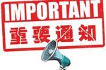 重要通知:东莞柴油车报废补贴方案出炉