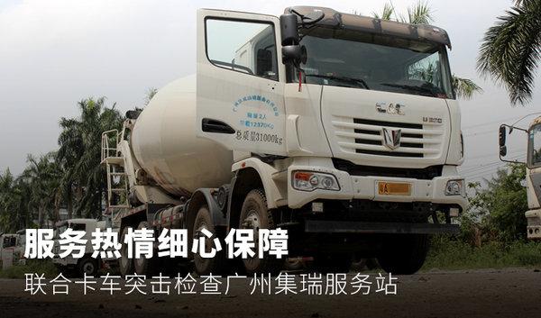 服务热情细心保障联合卡车突击检查广州集瑞服务站