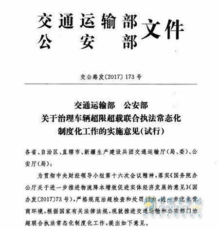 国务院大督查:路政没有单独的执法权!