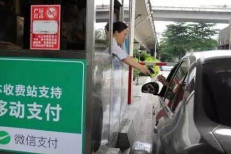 天津:2019年春节前实现高速公路移动支付全覆盖
