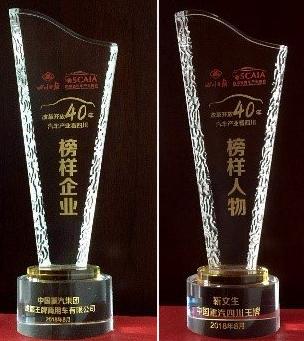 重汽成都王牌荣获四川汽车产业改革开放40年两项大奖