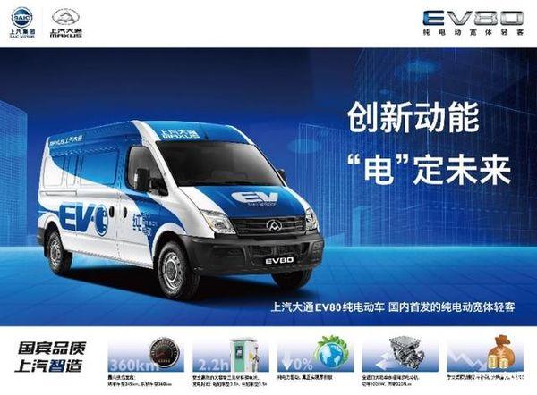 上汽大通EV80即将亮相德国汉诺威车展