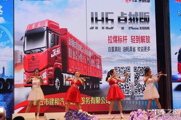 商丘建和青岛解放JH6卓越版成功发布