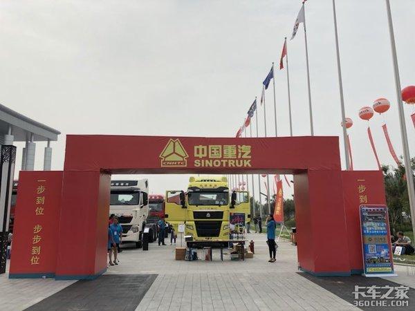 20多个卡车品牌齐亮相2018梁山车展正式开幕