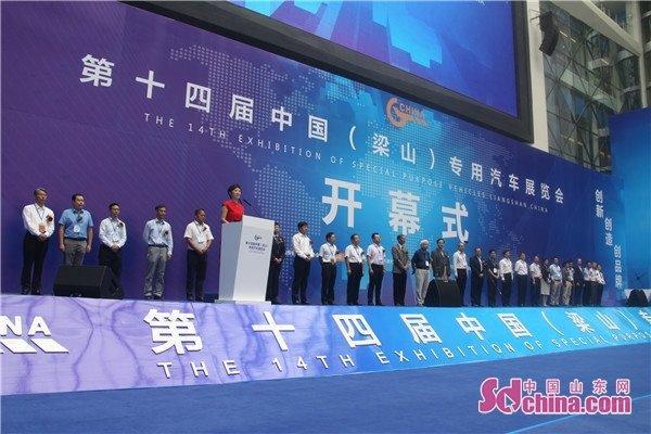 第十四届中国(梁山)专用汽车展览会举办