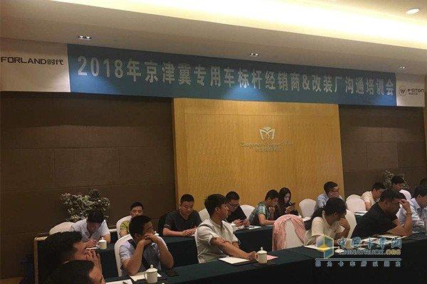 布局新能源与国六福田时代深入京津冀专用车市场