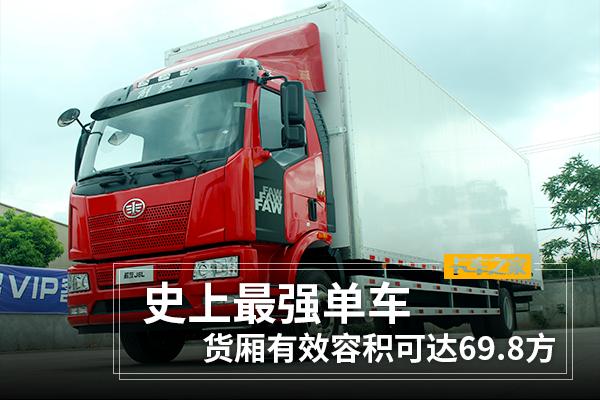 货厢有效容积可达69.8方解放和常毅联手打造史上最强单车