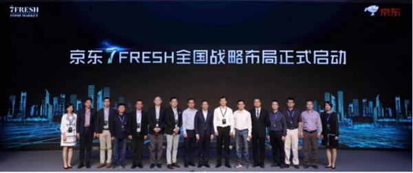京东7FRESH一口气签下16家知名地产商,未来3-5年将开1000家店