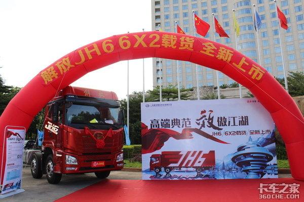 高端典范效傲江湖JH6载货新品登陆东莞