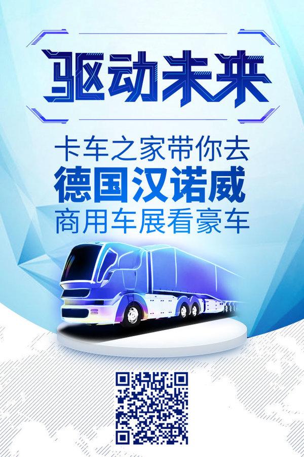 2018汉诺威车展纯电动达夫卡车'曝光'