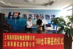 签订100台 上海一汽解放轻卡交车仪式