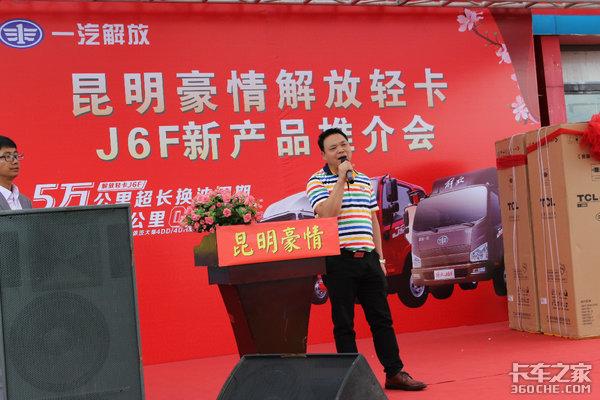 昆明豪情解放J6F5万公里长换油产品推介会隆重举办订车25台