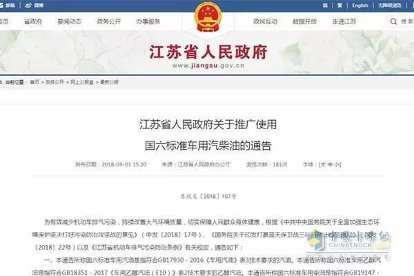 江蘇:國六标準以下車用汽柴油即将停售