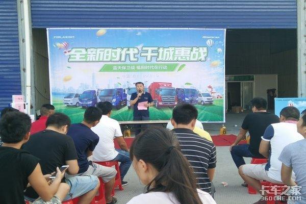 全新时代千城惠战――蓝天保卫战福田时代在行动泉州站