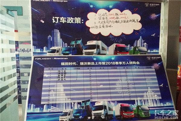 全新时代千城惠战――蓝天保卫战福田时代在行动南阳站