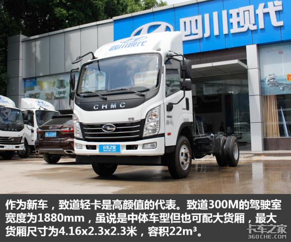 驾驶舒适性增强致道300M轻卡升级更新