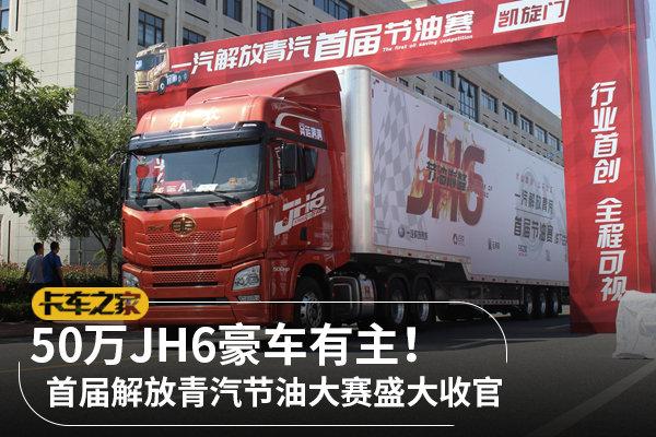 50万JH6纪念版豪车有主首届一汽解放青汽节油大赛盛大收官