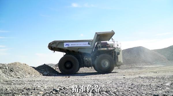 5G网络条件下,踏歌智行与包钢集团等单位推广智慧矿山无人驾驶技术