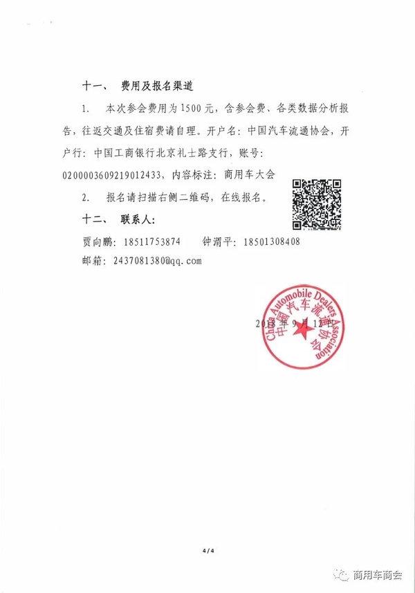 重磅消息!首届中国商用车大会11月将于南京举行