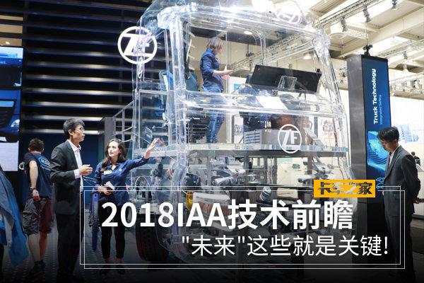2018IAA技术前瞻'未来'这些就是关键!
