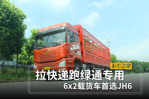 拉快递跑绿通专用6x2载货车首选JH6