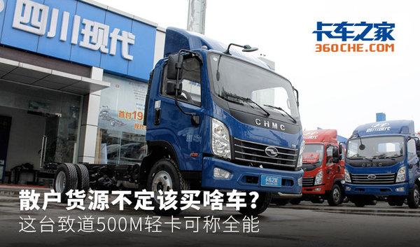 散户货源不定该买啥车?这台致道500M轻卡可称全能