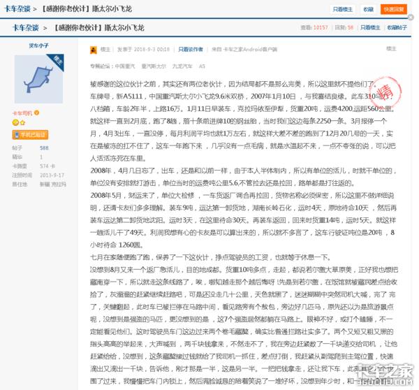 卡友讲故事:货车小子的藏南历险记
