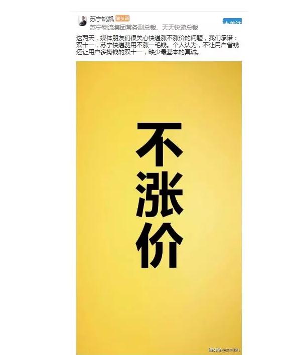 双11前快递齐涨价苏宁高管:不涨1毛钱