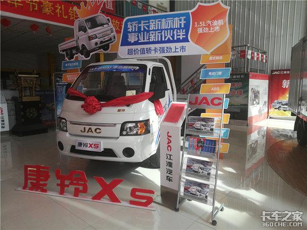江淮康铃X5轿卡百城千店团购会-兰州站